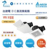 台達電直流換氣扇 VFB21AXT3 超省電 店長推薦款 兩段風量 3~5坪適用
