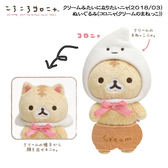Hamee 日本正版 San-X 麵包貓 螺旋貓 變裝奶油系列 絨毛娃娃 可穿脫玩偶 冰淇淋裝 虎斑貓 MX43101