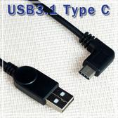 【L型】USB3.1 Type C 轉 USB2.0 傳輸充電線/數據線/LG Nexus 5X、Huawei Nexus 6P、Lumia 950/950 XL 21cm