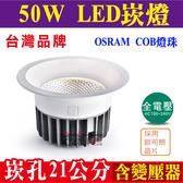 E極亮 50W COB光源 LED崁燈 崁孔21公分21cm 採OSRAM歐司朗燈珠 嵌燈 全電壓【奇亮科技】