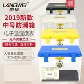 朗維 中號防潮箱 單反數碼相機攝影器材干燥箱 中型吸濕除濕箱 NMS小明同學