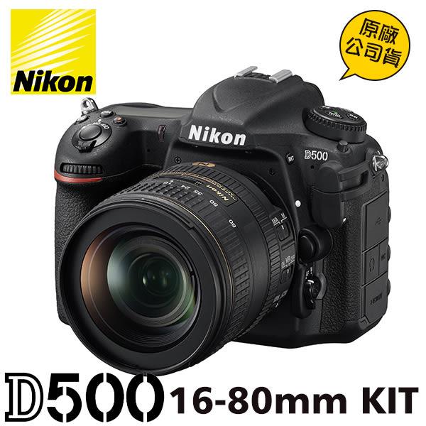 Nikon D500 16-80mm F2.8 KIT 片幅機皇 登入送增倍鏡到2/28止
