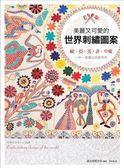 (二手書)美麗又可愛的世界刺繡圖案:歐、亞、美、非、中東,一針一線繡出民族特色