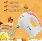 電動家用小型自動迷你手持打蛋機烘焙攪拌器奶油打發器和面 QG2000『優童屋』
