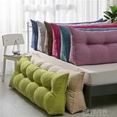 簡約床頭靠墊三角雙人沙髮大靠背墊榻榻米床軟包床上靠枕可拆洗靠YXS 【快速出貨】