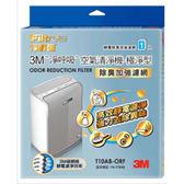 (預)3M極淨型清淨機除臭濾網T10AB1入【康是美】