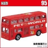 《TOMICA火柴盒小汽車》TM095 雙層倫敦巴士LONDON BUS    /   JOYBUS玩具百貨