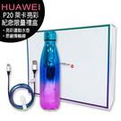 【售完為止】Huawei P20 萊卡亮彩紀念限量禮盒(原廠傳輸線+亮彩運動水壺)