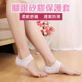 矽膠腳跟保護套 腳踝保護套 足後跟保護 保養 老繭軟化 防乾裂 保濕(V50-1227)
