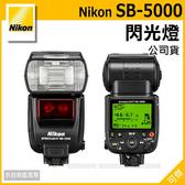 Nikon SB-5000 閃光燈 公司貨 SB5000 無線電控制 為專業攝 ! 可傑