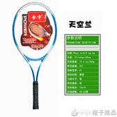 網球拍單人單打初學者大學生 成人雙人2只裝男女訓練帶線回彈   (橙子精品)