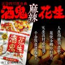 柳丁愛☆百世興 酒鬼 麻辣花生65g【A...