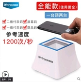 二維碼掃描器條形碼掃碼器平臺付款器手機收款機語音播報收錢寶盒神器 cf