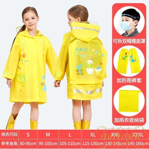 兒童可愛雨衣男女童小孩寶寶雨披帶書包位長款全身【繁星小鎮】