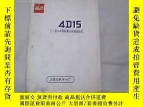 二手書博民逛書店凱歌4D15罕見31釐米半導體黑白電視接收機Y15663 上海無