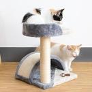 貓跳臺 貓爬架中小型貓跳臺貓窩貓抓板貓爬架貓抓柱貓咪架子寵物