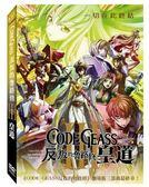CODE GEASS反叛的魯路修 III 皇道 DVD 免運 (購潮8)