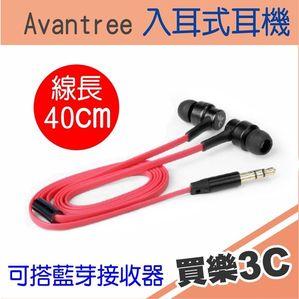 Avantree 入耳式耳機 短線設計 40cm長,可搭配藍芽接收器使用,扁線設計不纏繞