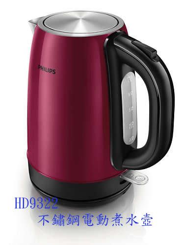 飛利浦PHILIPS  1.7L不鏽鋼時尚快煮壼 / 電茶壺  HD9322 ✬ 新家電生活館 ✬ 免運費