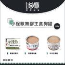 LitoMon小怪獸[主食狗罐,純鴨肉/2種肉,3種口味,165g](單罐) 產地:台灣