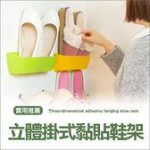 立體掛式黏貼鞋架 收納 拖鞋 多層 壁式 掛式 整理 創意 背膠 簡易 ✭慢思行✭ 【S08-1】