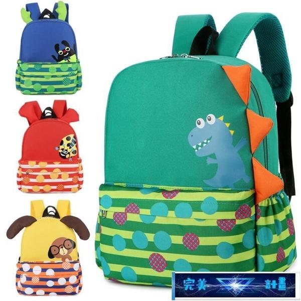 兒童書包 男童書包兒童書包幼兒園書包3歲女童書包1-5歲寶寶防走失兒童背包 完美計畫 免運