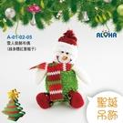 聖誕樹布置 吊飾 玩偶  雪人裝飾布偶(綠身體紅蔥帽子) A-01-02-05