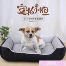 夏天網紅狗窩寵物墊子泰迪小型中型犬大型狗狗用品床貓窩四季通用 裝飾界