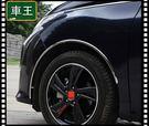 【車王小舖】Honda 本田 2015 Odyssey 輪眉 輪弧 保護條 裝飾條 防撞條