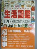 【書寶二手書T2/家庭_KEM】生活圖鑑-1200個幸福居家妙點子_越智登代子