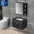 浴櫃 輕奢浴室櫃組合現代簡約衛生間洗漱台太空鋁巖板洗手洗臉台【八折促銷】