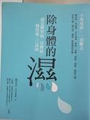 【書寶二手書T2/醫療_J1F】除身體的濕-調理脾胃病、皮膚病、慢性病、三高病_路志正