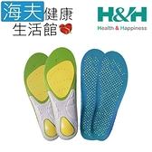 【海夫健康生活館】H&H南良 遠紅外線塗佈 鞋墊(XS/S/M/L/XL)