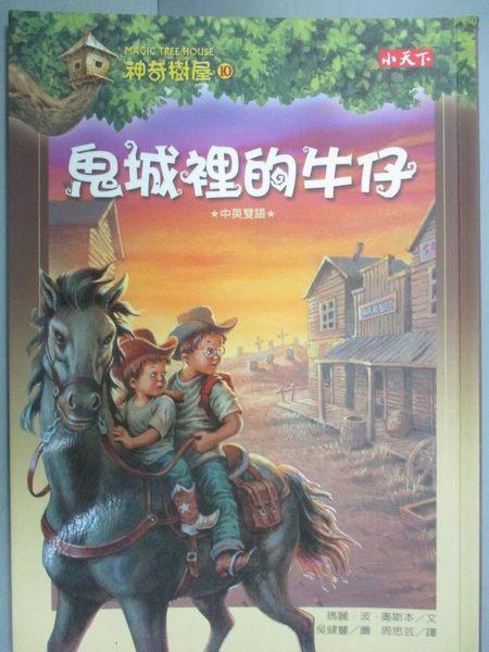 【書寶二手書T5/兒童文學_NOD】神奇樹屋(10)-鬼城裡的牛仔_瑪莉‧奧斯