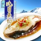 【南紡購物中心】【賣魚的家】厚切新鮮大比目魚切片10片組(300G/片)