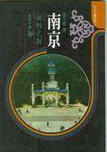 (二手書)南京:龍蟠虎踞帝王都