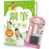 鋼筆習字帖 成語選(基礎篇):寫字入門最佳工具,以鋼筆體會點、撇、捺的手感,輕鬆