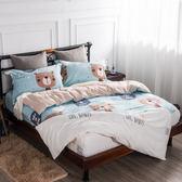 【夢工場】時尚熊寶精梳棉薄被套床包組-加大