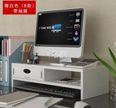 電腦螢幕架 電腦顯示器增高架帶抽屜墊高屏幕底座辦公室台式桌面收納置物架子 俏腳丫