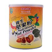 綠源寶~養生堅果粉300公克/罐