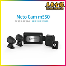 【HP】HP惠普高畫質數位機車行車記錄器m550