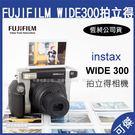 保固一年 恆昶公司貨  ■復古風潮全新呈現Fujifilm instax WIDE 300