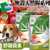 【培菓平價寵物網】(送刮刮卡*3張)法米納》ND挑嘴成犬天然無穀糧野豬蘋果潔牙顆粒7kg(免運)