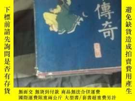 二手書博民逛書店罕見《中華傳奇》第1-14輯合售Y275438