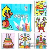 智慧魚沙畫禮盒套裝益智安全環保兒童彩砂畫手工DIY繪畫彩沙玩具