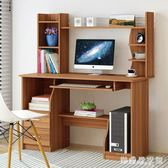 電腦桌臺式學生臥室家用經濟型簡易簡約現代書桌書架組合一體桌子 QQ5745『樂愛居家館』