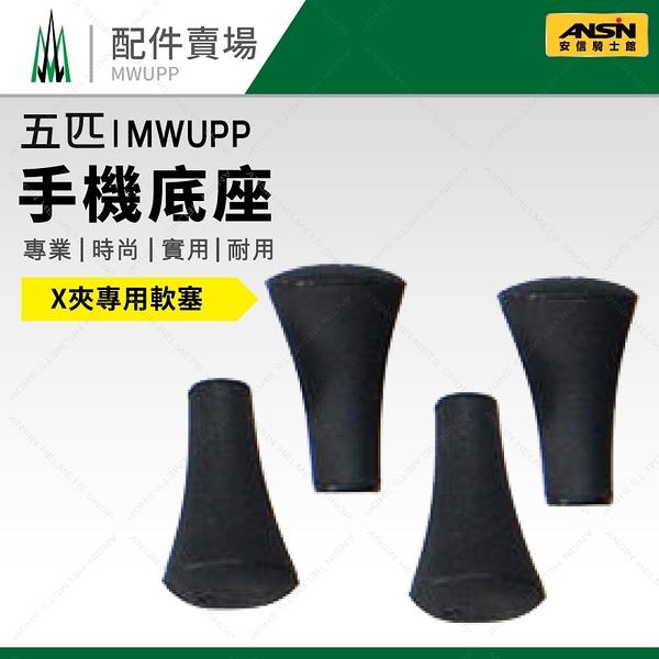 [安信騎士]  五匹 MWUPP X夾專用軟塞 底座 支架 手機架 機車 重機 橫桿 (單配件賣場)
