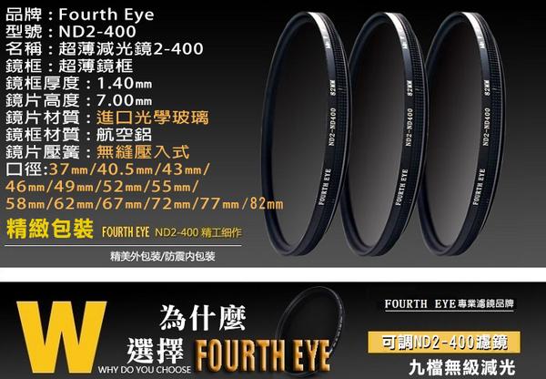 攝彩@Fourth EYE 可調ND減光鏡 濾鏡 過濾光線ND2-ND400-52 55 58mm拍日蝕 日環蝕