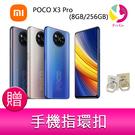 分期0利率 小米 POCO X3 Pro(8GB/256GB)6.67吋三主鏡頭雙卡雙待 智慧型手機(台灣公司貨)贈手機指環扣*1