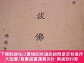二手書博民逛書店淺說佛學罕見著者朱國傑簽名Y8575 朱國傑 佛教 出版1971